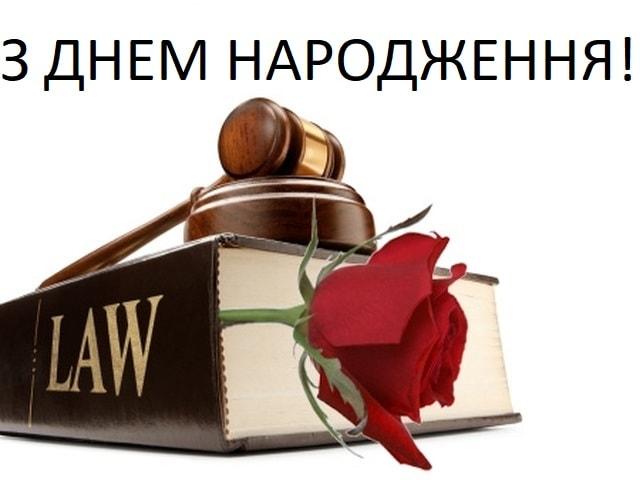Привітання з Днем народження судді