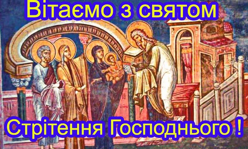 Зі Стрітенням Господнім