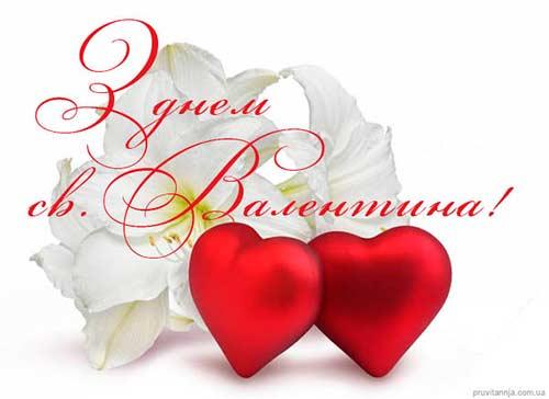 Привітати з днем Святого Валентина
