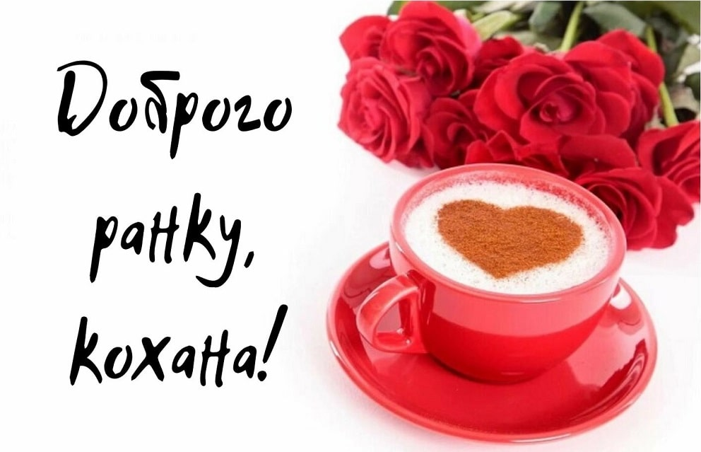 Доброго ранку коханій