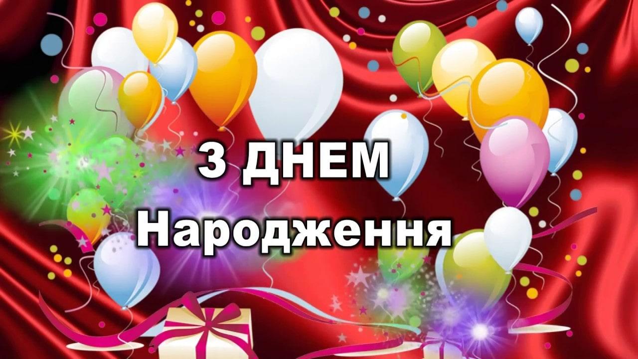 З Днем народження клієнта у прозі