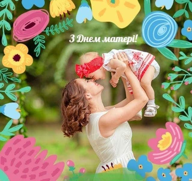 Красиві привітання хресній з Днем матері