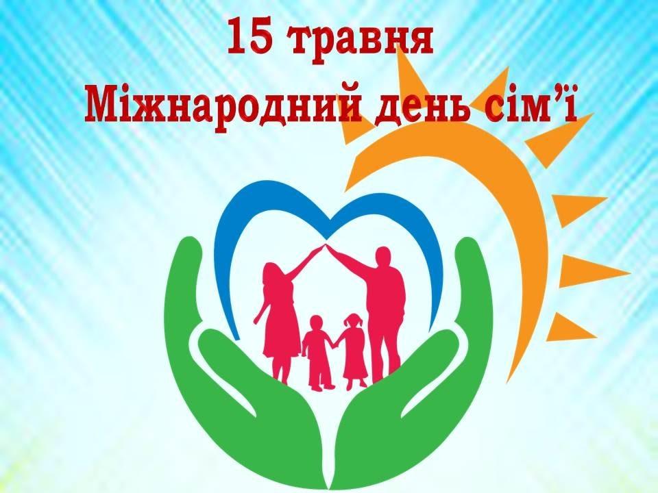 Міжнародний день сім'ї — привітання, вірші, смс
