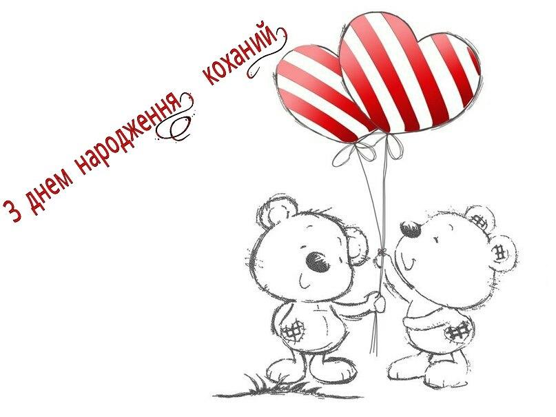 Побажання в День народження коханому чоловіку