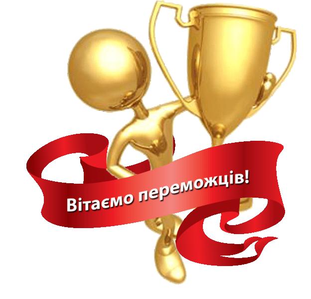 Привітання з перемогою в конкурсі, змаганнях у віршах