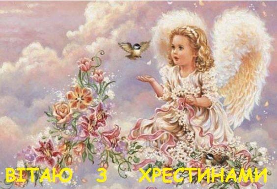 Вітання з хрестинами дитини