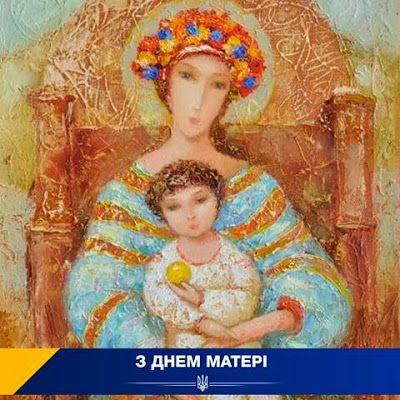 З Днем матері, хрещена