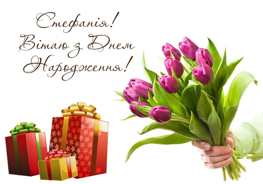 Красиві привітання Стефанії з Днем народження та Днем Ангела