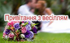 Привітання молодятам на весілля