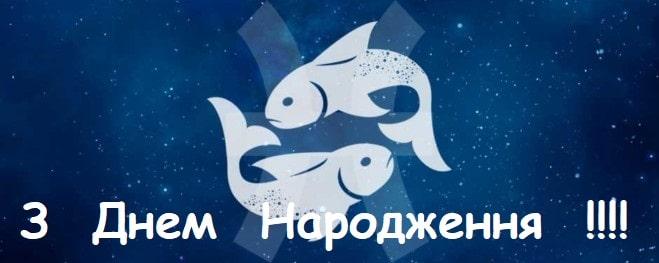 Привітання з Днем народження Рибі