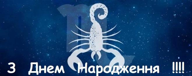 Привітання з Днем народження Скорпіонам
