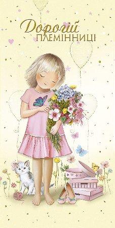 Привітання з Днем народження маленькій племінниці від тітки/дядька