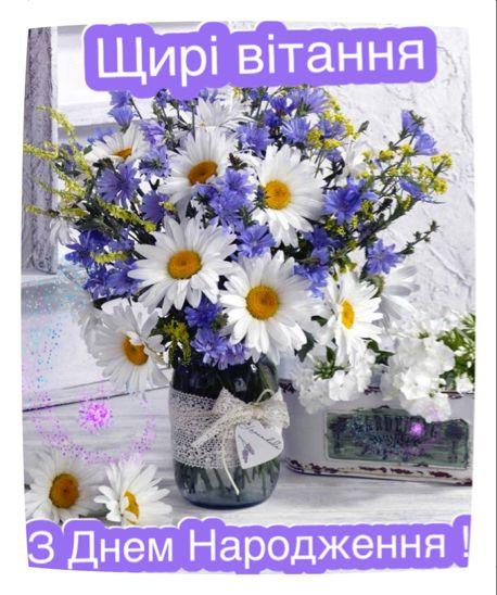Привітати з Днем народження в прозі