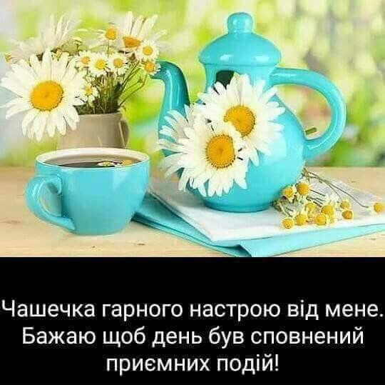 Добрий ранок