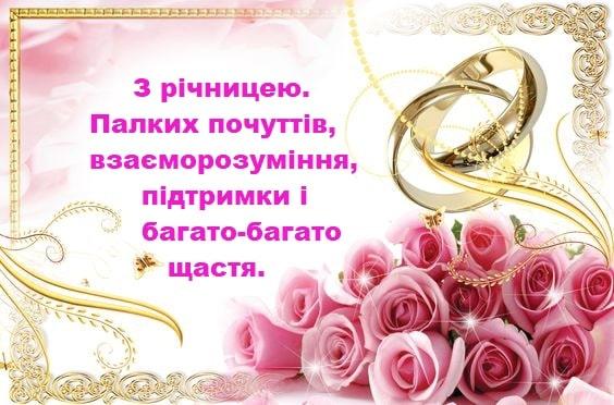 Короткі привітання з річницею весілля