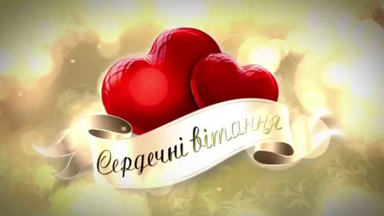 Сердечні привітання на річницю весілля дружині