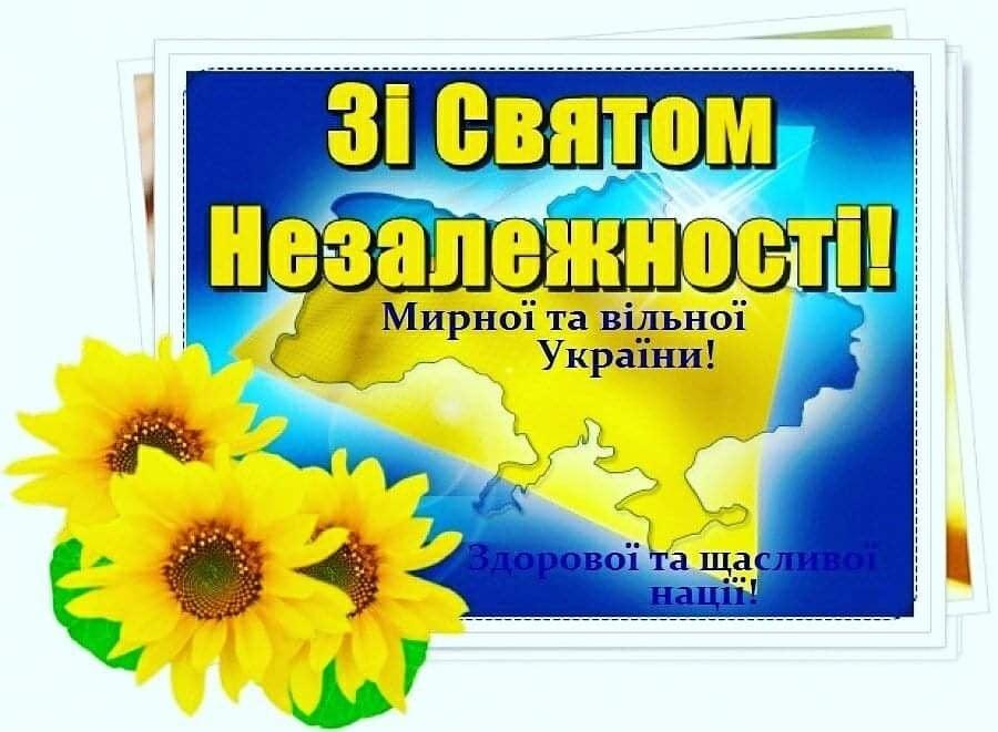 З святом - з Днем Незалежності України