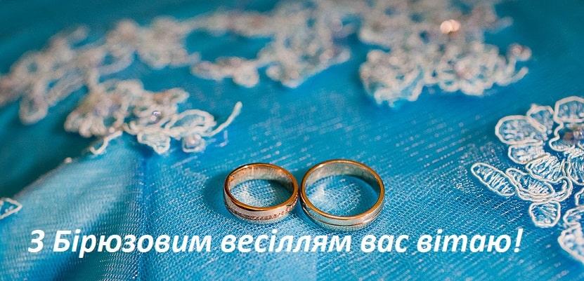 Бірюзове весілля (18 років) — привітання, вірші, проза, смс