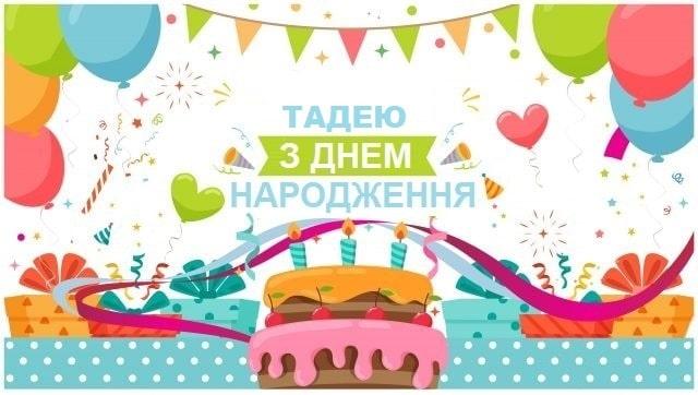 Красиві привітання Тадею з Днем народження та Днем Ангела