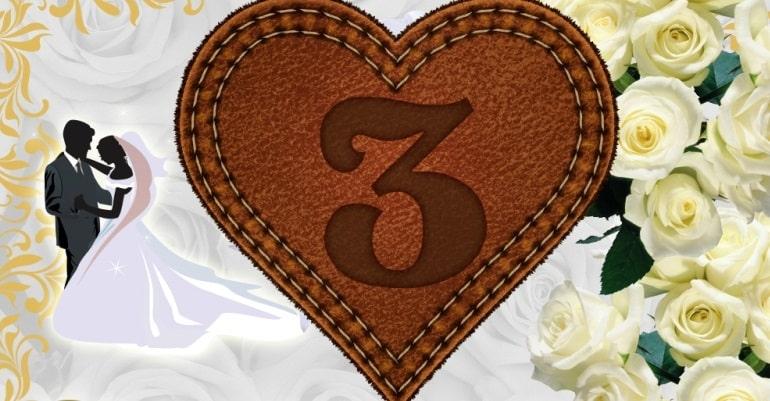 На Шкіряне весілля — 3 роки