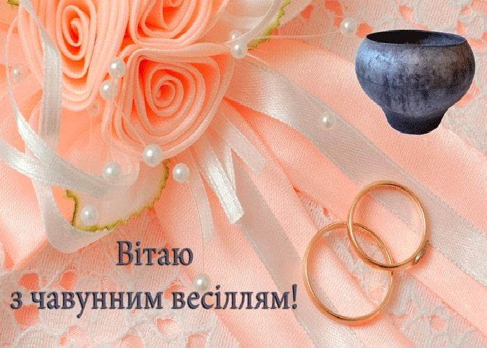 З  шостою річницею весілля