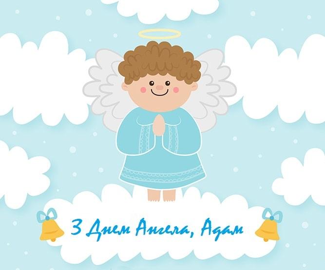 Красиві привітання Адаму з Днем народження та Днем Ангела