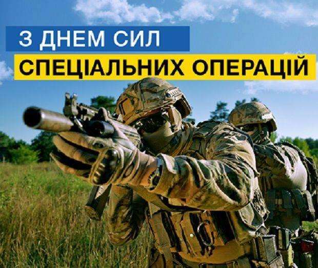 Привітання з Днем сил спеціальних операцій України
