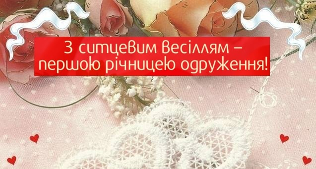 Ситцеве весілля (1 рік)