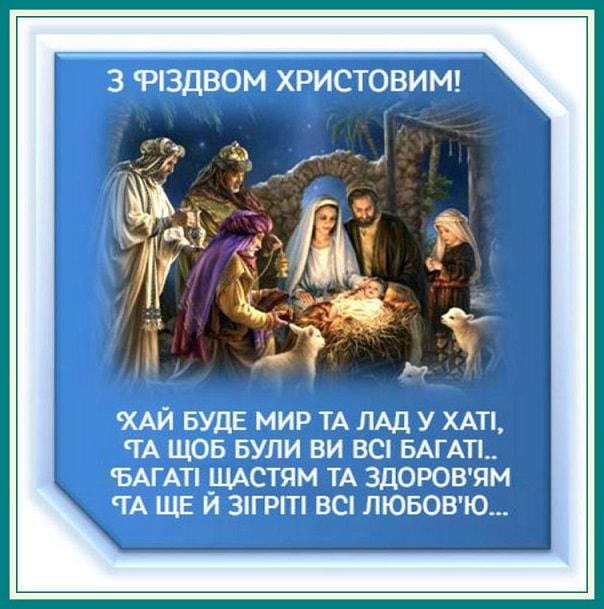 Слова подяки на привітання з Різдвом