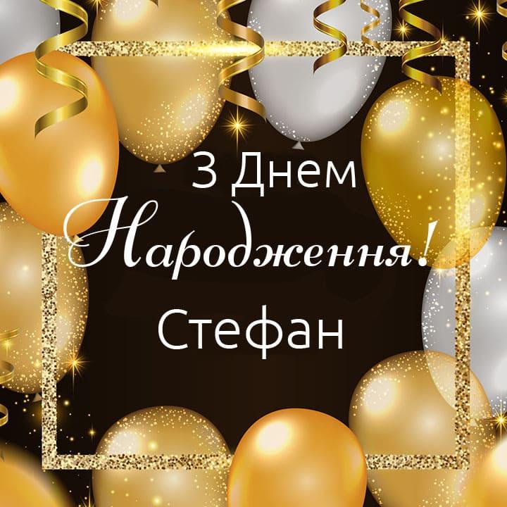 Красиві привітання Стефану з Днем народження та Днем Ангела
