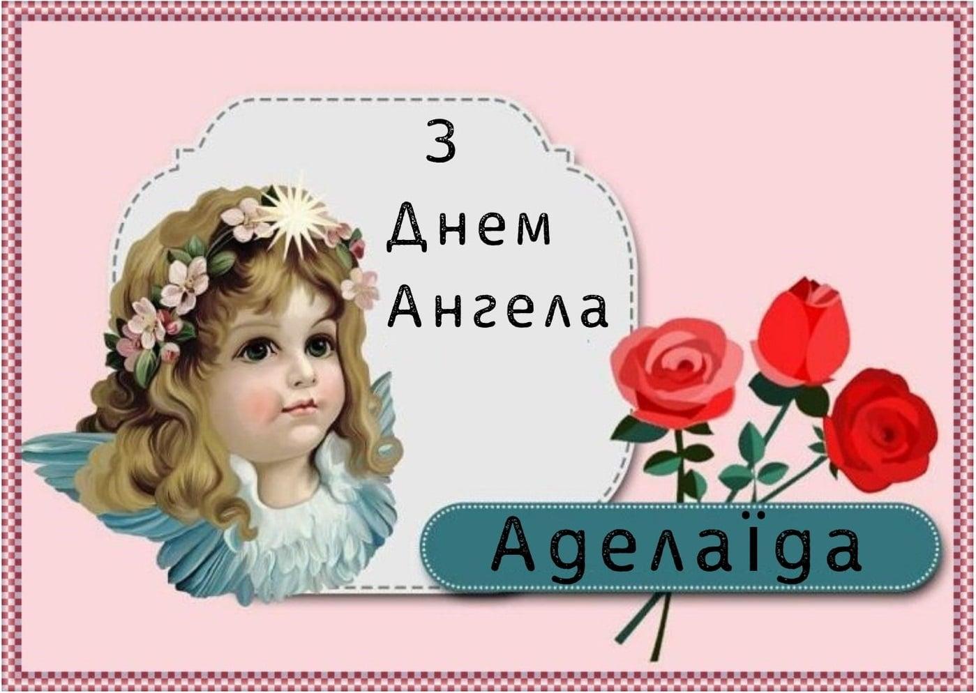 Красиві привітання з Днем народження та Днем Ангела Аді, Аделаїді