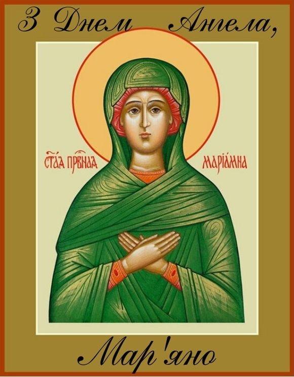 Красиві привітання з Днем народження та Днем Ангела Мар'яні