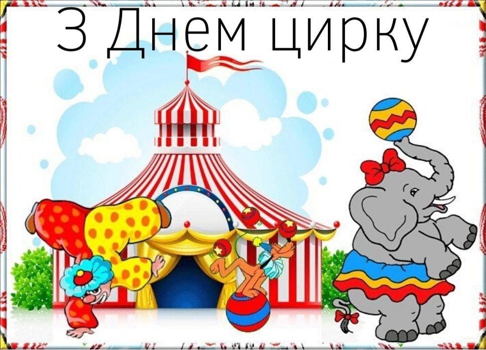 Привітання з Міжнародним днем цирку