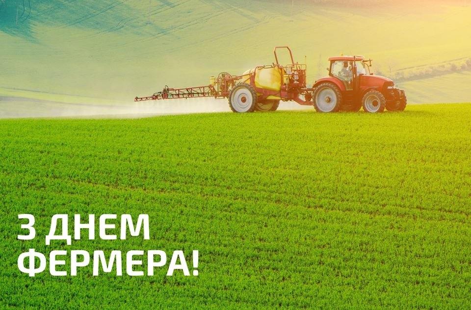 Привітання з Днем фермера