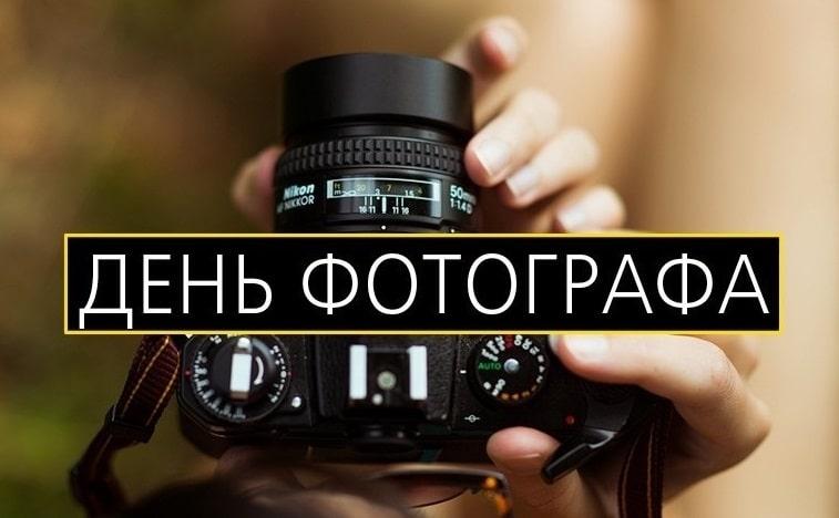 З Днем фотографа