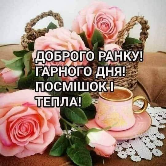 Побажання доброго ранку