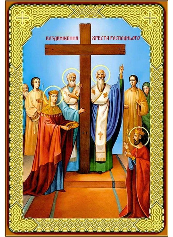 Привітання на Воздвиження Хреста Господнього
