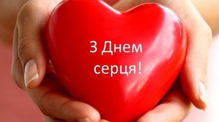 Привітання на Всесвітній День серця своїми словами