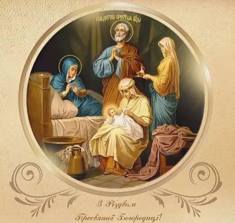 Вітання з Різдвом Пресвятої Богородиці в прозі