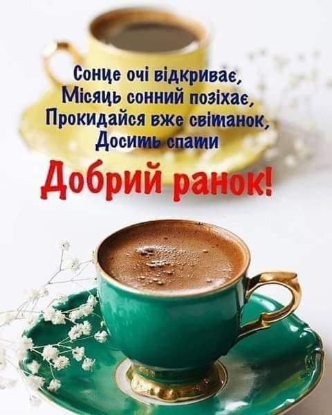 Побажання доброго ранку коханій жінці