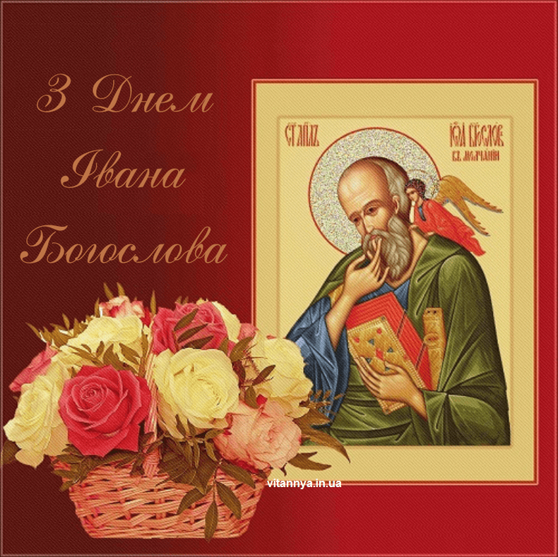 Привітання з Днем Іоанна Богослова