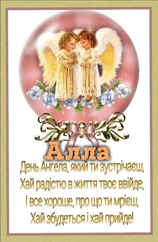 Красиві привітання з Днем народження та Днем Ангела Аллі