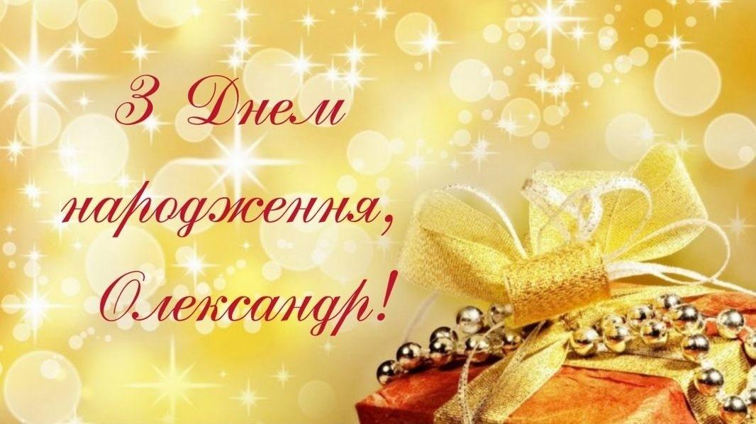 Красиві привітання з Днем народження та Днем Ангела Олександру, Саші