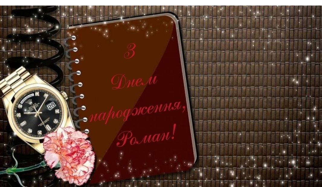 Красиві привітання з Днем народження та Днем Ангела Роману, Ромі