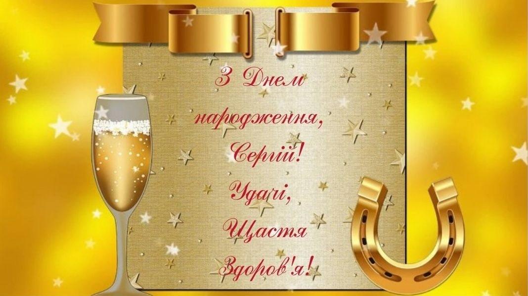 Красиві привітання з Днем народження та Днем Ангела Сергію
