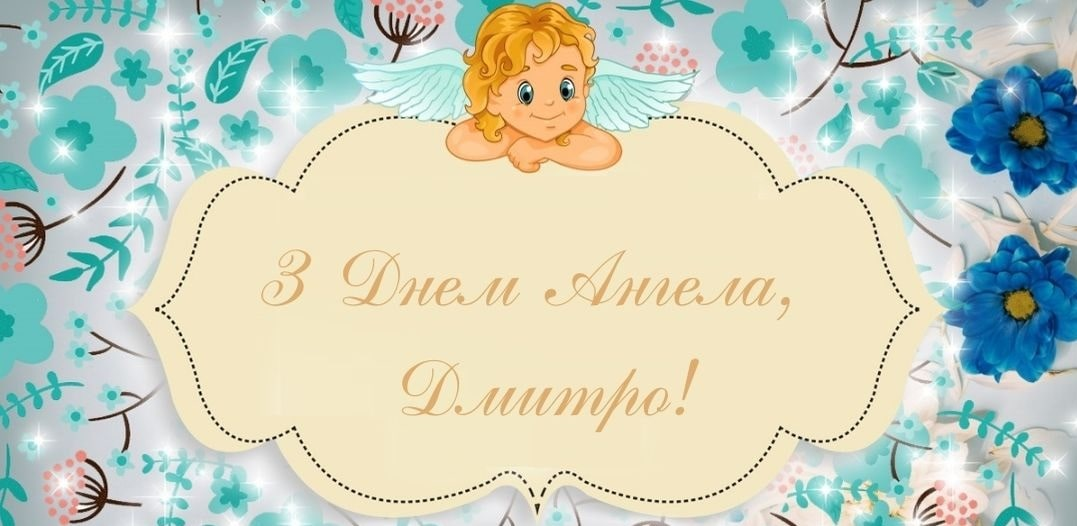 Красиві привітання з Днем народження та Днем Ангела Дмитра, Діми