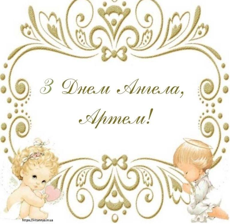 Красиві привітання з Днем народження і Днем Ангела Артему