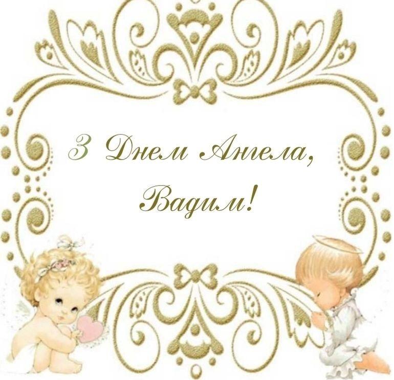 Красиві привітання з Днем народження та Днем Ангела Вадиму
