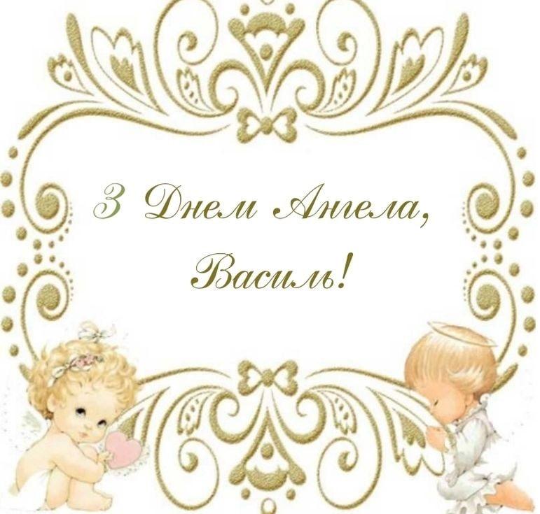 Красиві привітання з Днем народження та Днем Ангела Василю