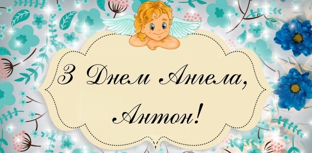 Привітання з Днем народження і Днем Ангела Антона